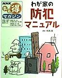 わが家の防犯マニュアル―2005年11月~2006年1月 (NHKまる得マガジン)
