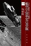 航空宇宙軍史・完全版一  カリスト-開戦前夜-/タナトス戦闘団 (ハヤカワ文庫JA)