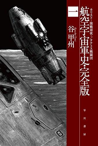 航空宇宙軍史・完全版一  カリスト-開戦前夜-/タナトス戦闘団 (ハヤカワ文庫JA)の詳細を見る