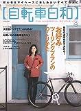 自転車日和 Vol.34 (タツミムック)