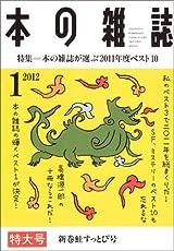 1月 新巻鮭すっとび号 No.343