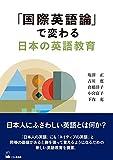 「国際英語論」で変わる日本の英語教育
