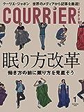 COURRiER Japon: 2020年 1月号