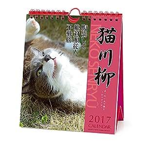 アートプリントジャパン 2017 猫川柳 カレンダー(週めくり) No.006 1000080067