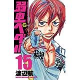 弱虫ペダル 15 (少年チャンピオン・コミックス)