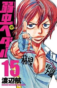 [渡辺航]の弱虫ペダル 15 (少年チャンピオン・コミックス)