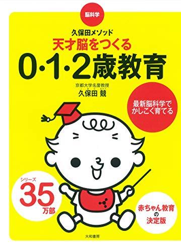 脳科学・久保田メソッド 天才脳をつくる0・1・2歳教育