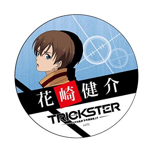 TRICKSTER -江戸川乱歩「少年探偵団」より- 缶ミラー 花崎健介の詳細を見る
