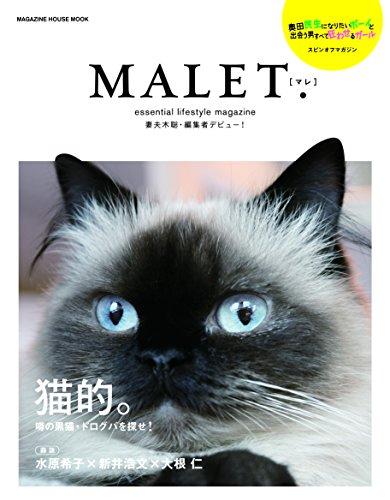 妻夫木聡・編集者デビュー!  Malet.『奥田民生になりたいボー・・・