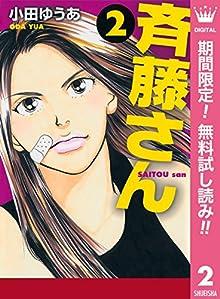 斉藤さん【期間限定無料】 2 (マーガレットコミックスDIGITAL)