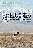 野生馬を追う 増補版: ウマのフィールド・サイエンス
