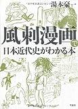 風刺漫画で日本近代史がわかる本
