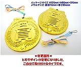【景品玩具】やったね!金メダル 25入