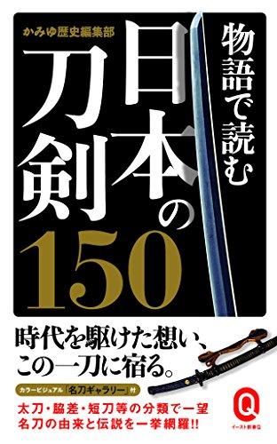 物語で読む日本の刀剣150 (イースト新書Q)の詳細を見る