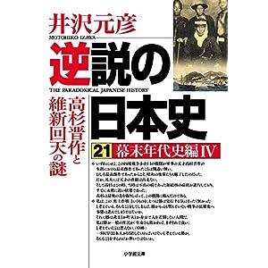 逆説の日本史 21 幕末年代史編4: 高杉晋作と維新回天の謎 (小学館文庫)