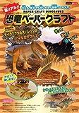 【ペーパークラフト】ティラノサウルスVSアマルガサウルス (10入)  / お楽しみグッズ(紙風船)付きセット