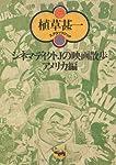 シネマディクトJの映画散歩―アメリカ編 (植草甚一スクラップ・ブック)