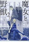 魔女と野獣(2) (ヤンマガKCスペシャル)