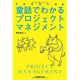 PMBOK対応 童話でわかるプロジェクトマネジメント