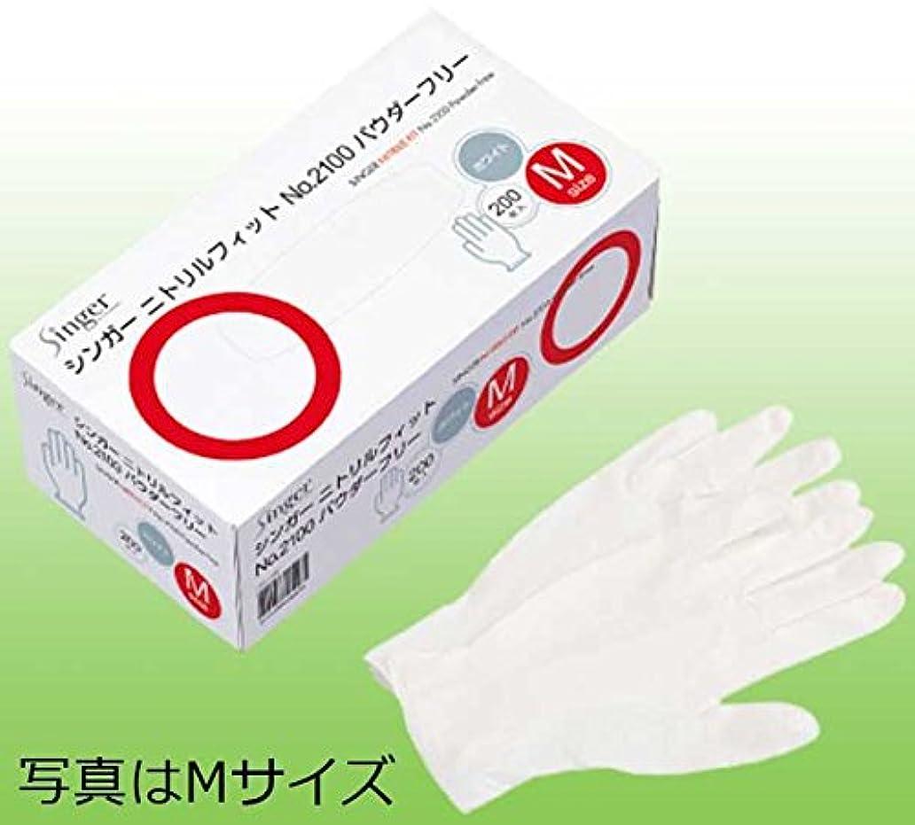 道徳教育必要傑作シンガーニトリルフィット No.2100 使い捨て手袋 粉なしパウダーぶりー2000枚 (200枚入り×20箱) (M)