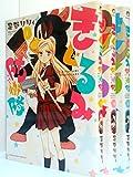 きぐるみ防衛隊(ガーディアンズ) コミック 1-3巻セット (KCx)