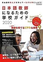 日本語教師になるための学校ガイド2020 (イカロス・ムック)