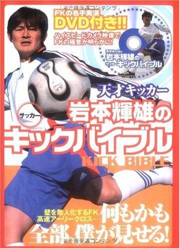 天才キッカー岩本輝雄のサッカーキックバイブル