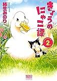 きょうのにゃこ譚 2巻 (ねこぱんちコミックス)