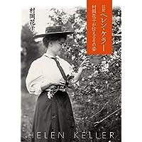 伝記 ヘレン・ケラー (偕成社文庫)