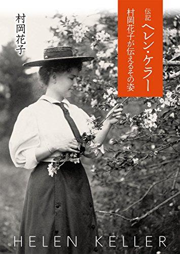 伝記 ヘレン・ケラー (偕成社文庫)の詳細を見る