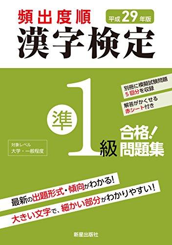 平成29年版 頻出度順 漢字検定準1級 合格!問題集 <赤シート無しバージョン>