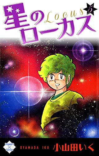 星のローカス【第5巻】 (エンペラーズコミックス)