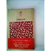 吉増剛造詩集 (1971年) (現代詩文庫〈41〉)