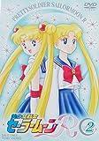 美少女戦士セーラームーンR Vol.2[DVD]