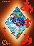 あずみ 47 (ビッグコミックス)