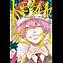 トモダチゲーム(8) (週刊少年マガジンコミックス)