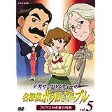 アガサ・クリスティーの名探偵ポワロとマープル Vol.5 プリマス行き急行列車