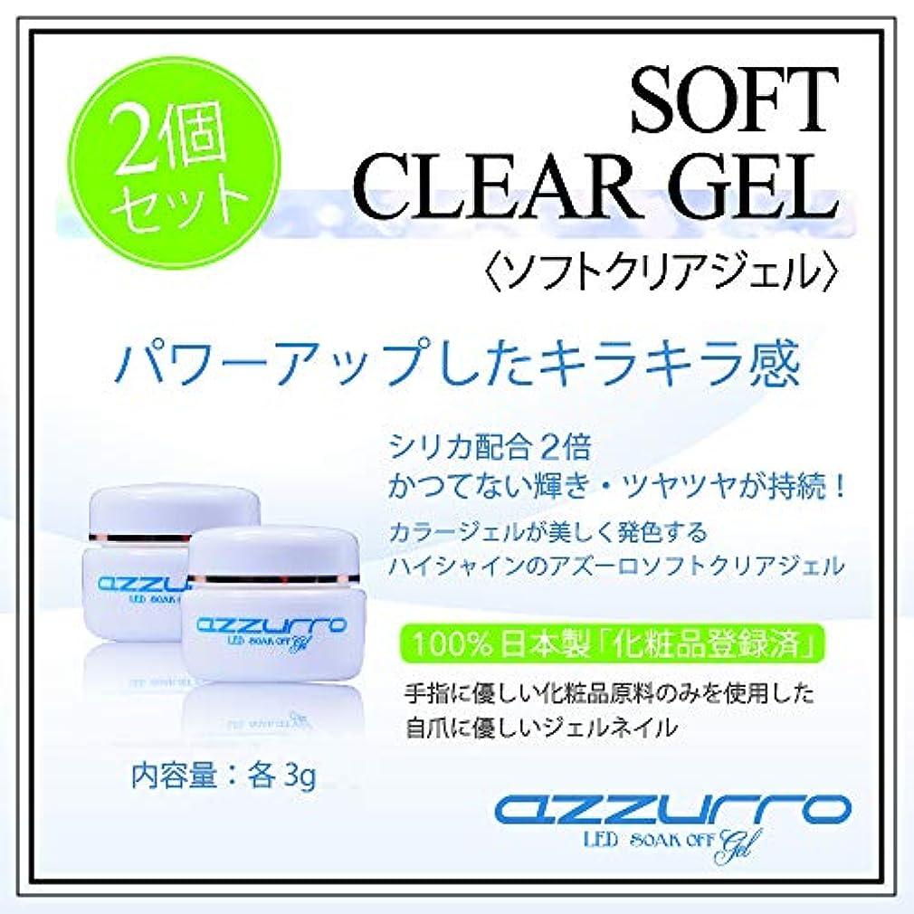 津波のスコアチートazzurro gel アッズーロ ソフトクリアージェル お得な2個セット ツヤツヤ キラキラ感持続 抜群のツヤ 爪に優しい日本製 3g