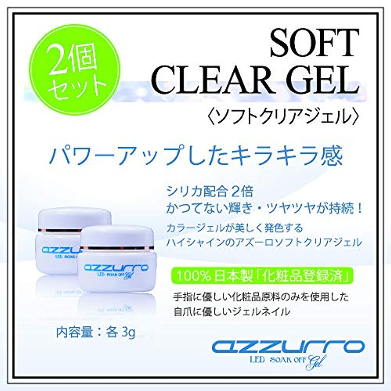 細分化するマーク開拓者azzurro gel アッズーロ ソフトクリアージェル お得な2個セット ツヤツヤ キラキラ感持続 抜群のツヤ 爪に優しい日本製 3g