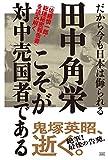 田中角栄こそが対中売国者である 〈佐藤慎一郎・総理秘密報告書〉を読み解く
