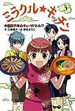 ミラクル★キッチン〈3〉中国四千年のギョーザバトル!? (ホップステップキッズ!)