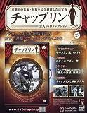 チャップリン公式DVDコレクション(33) 2017年 11/29 号 [雑誌]