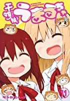 干物妹! うまるちゃん 11 (ヤングジャンプコミックス)