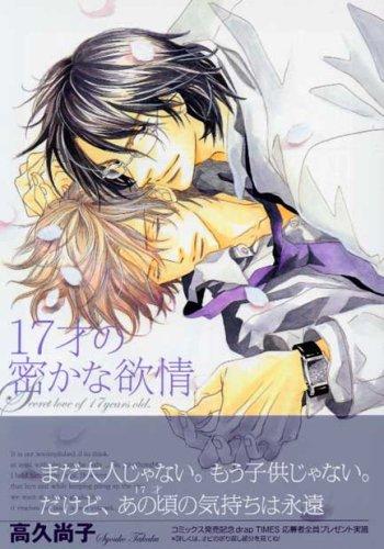 17才の密かな欲情 普及版 (ドラコミックス (No.175))の詳細を見る