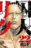 囚人リク 22 (少年チャンピオン・コミックス)