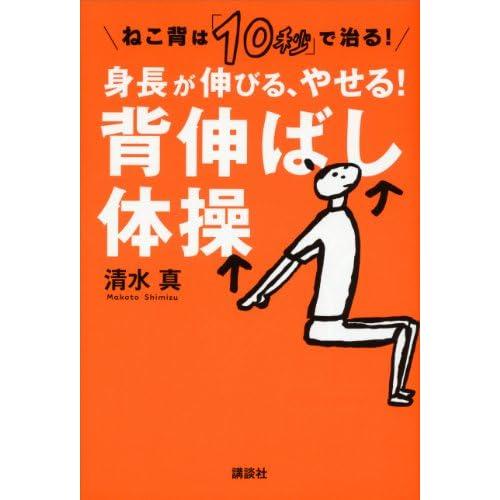 ねこ背は「10秒」で治る! 身長が伸びる、やせる!背伸ばし体操