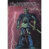 ゴッドマジンガー―ムー大陸の魔神 / 永井 豪 のシリーズ情報を見る