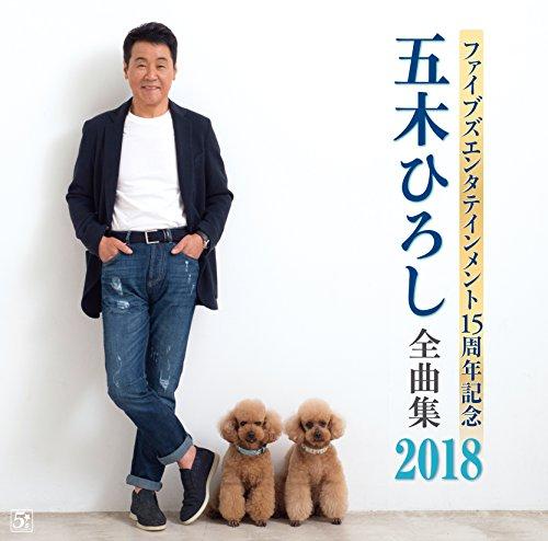 五木ひろしの2018年開催コンサート情報まとめ!「特別公演」のチケットや日程などの詳細はこちら♪の画像