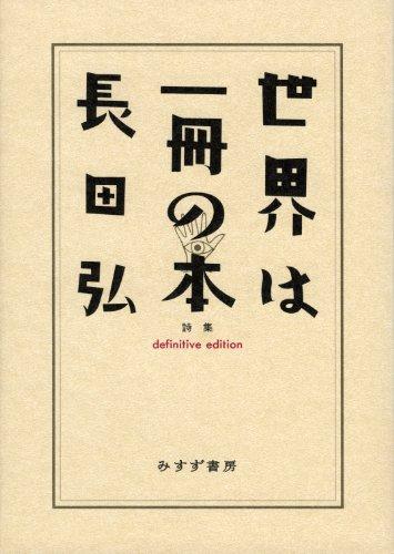 世界は一冊の本 [definitive edition]の詳細を見る
