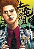 土竜(モグラ)の唄(28) (ヤングサンデーコミックス)